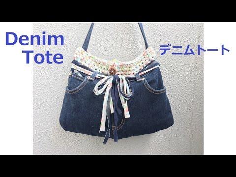 DIY トートバッグ  ジーンズリサイクル ①/2 Recycle jeans Remake bag tutorial bolso