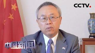 [中国新闻] 中国驻意大使:面对压力 使馆坚守岗位全力服务同胞 | 新冠肺炎疫情报道