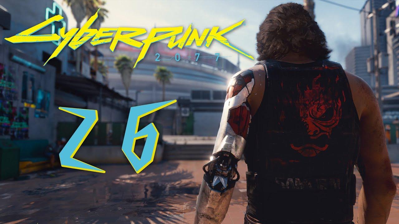Cyberpunk 2077 - Заказ: последнее подключение, Секретные материалы [#26] побочки | PC