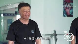 《瞬间中国》 20191022 张劼| CCTV