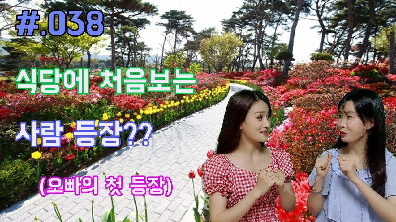 #.038 오빠와 인연의 시작 ft.심하윤TV