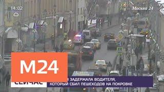 Смотреть видео Сбивший людей на Покровке водитель задержан - Москва 24 онлайн