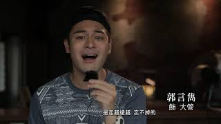 【絕世情歌】幕後花絮-傳唱篇 12/6 一起旅行