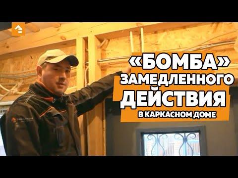 Бомба замедленного действия в каркасном доме. Внутренняя отделка каркасного коттеджа.  Часть 5