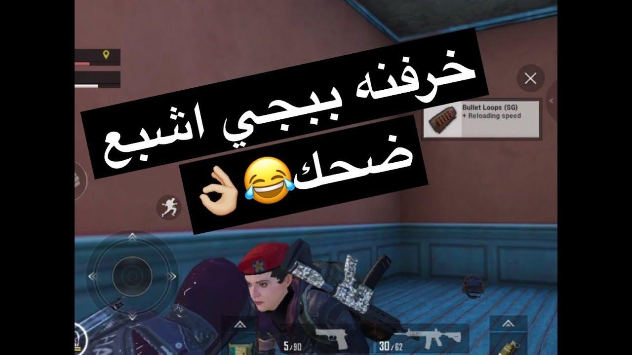 Photo of ناصر يخرفن واحد بلعبة بوبجي شوف الضحك هههههههههه  pubg mobile – اللعاب الفيديو