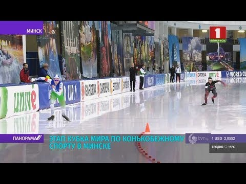 В Минске стартовал этап Кубка мира по конькобежному спорту. Панорама