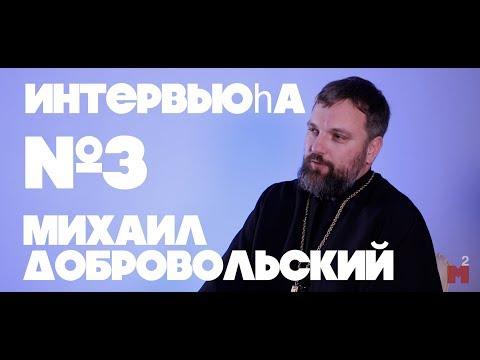 Интервьюha ДваМиши/ТРЕТИЙ ВЫПУСК/ Михаил Добровольский (отец Михаил)