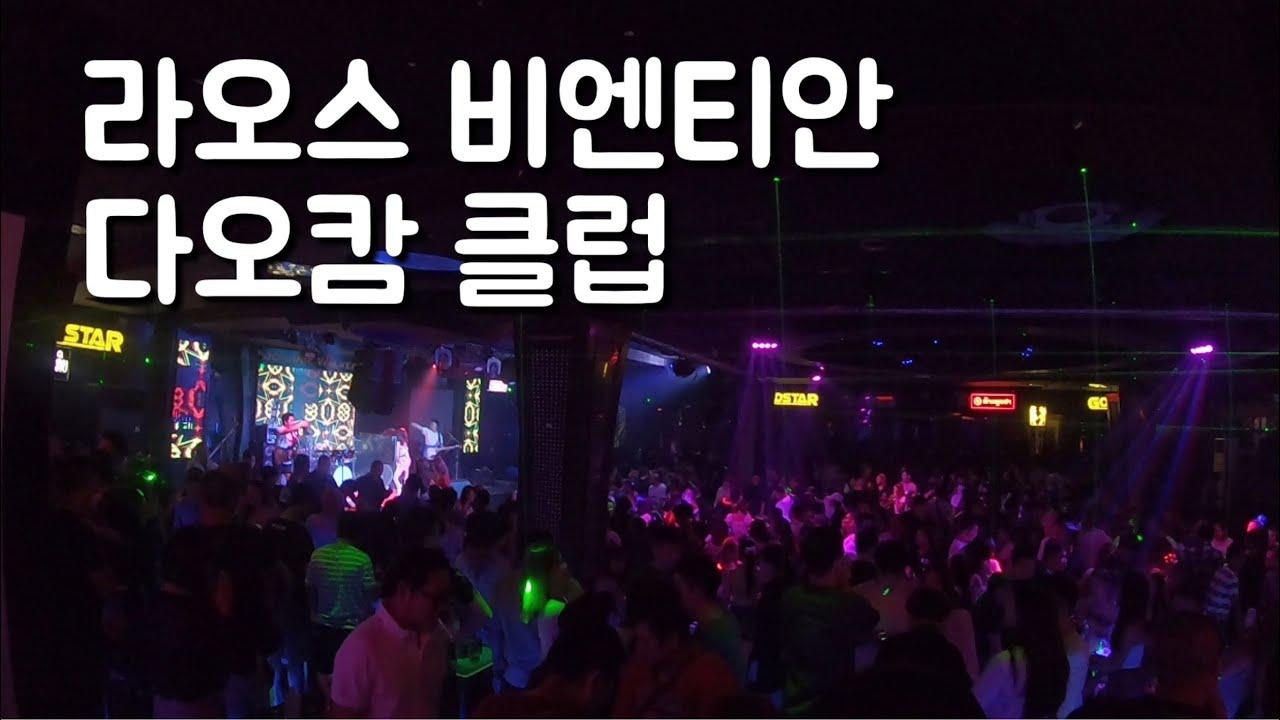 [라오스여행] 라오스밤문화 비엔티안 다오캄 클럽에 대해서 알아보자