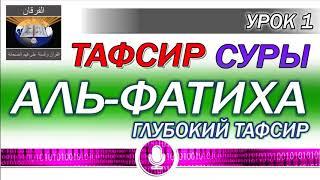УРОК 01 - ГЛУБОКИЙ ТАФСИР СУРЫ АЛЬ-ФАТИХА