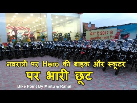New Offer Hero Motorcycle Or Scooter In Navratri Discount 4500-1500 Rs For Any Hero Bike Or Scooter