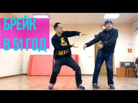 БРЕЙК ДАНС В 51 ГОД! А ТЫ ТАК СМОЖЕШЬ? | Мотивация для танцоров