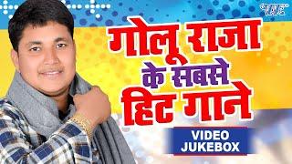 #Video- गोलू राजा के सबसे हिट गाने I Best Of Golu Raja Video Jukebox I 2020 Superhit New Song