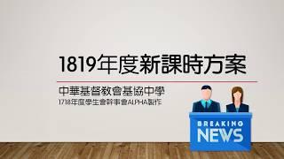Publication Date: 2018-05-08 | Video Title: 中華基督教會基協中學 1819年度 新課時安排
