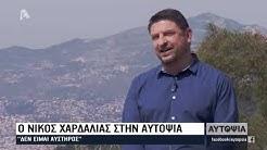 Ο Νίκος Χαρδαλιάς στην Αυτοψία | 30/4/2020