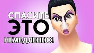 СПАСИТЕ ЭТО НЕМЕДЛЕННО #1 / UGLY to BEAUTY / Challenge / The Sims 4