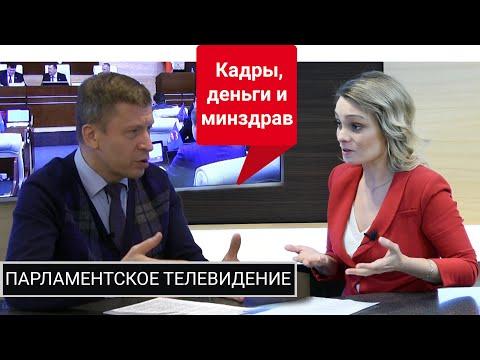 Гость в студии: Сергей Клепцин // Система здравоохранения