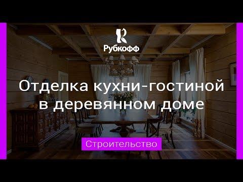 ОТДЕЛКА КУХНИ В ДЕРЕВЯННОМ ДОМЕ - Кухня гостиная с панорамными окнами! [0+]