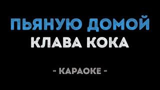Клава Кока - Пьяную домой (Караоке)