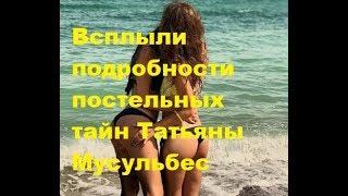 Всплыли подробности постельных тайн Татьяны Мусульбес. ДОМ-2, Новости, ТНТ