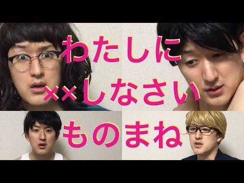 【わたしに××しなさい】玉城ティナ、小関裕太、佐藤寛太etc〜ドラマものまね66〜