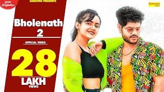 Bholenath 2 Babu Datauli wala Mp3 Song Download