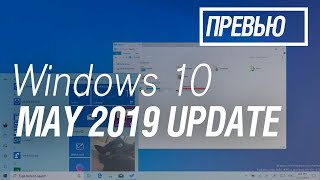 Первый взгляд на Windows 10 May 2019 Update