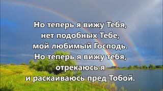 Песня Иова