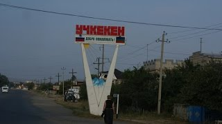 ÜÇKÖKEN em KALATAW, Учкекен и Рим-гора на карач.яз.