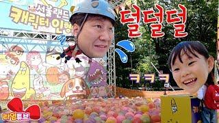 [도전]라임이 조종하고 아빠가 집게가 되어 인형을 뽑아라! 서울랜드 캐릭터 인형 초거대 인형뽑기 장난감 놀이 LimeTube & Toy 라임튜브