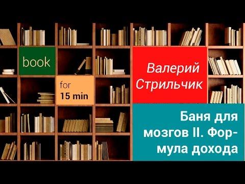 Валерий Стрильчик Баня Для Мозгов