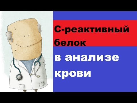 В крови повышен С-реактивный белок: причины