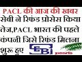 SEBI has processed pacl refunds fast, Pacl India's first company to start refunding