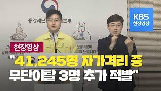 """[중앙재난안전대책본부] """"4만 1,245명 자가격리 중…"""