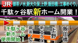 中央線・総武線【千駄ヶ谷駅新ホーム開業ほか】JR線工事めぐり。後編