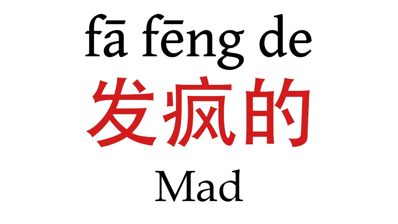 How To Say Mad 发疯的 In Mandarin Chinese