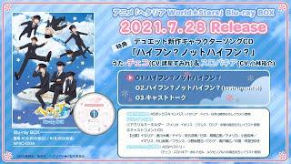 アニメ「ヘタリア World★Stars」Blu-ray BOX特典 デュエット新作キャラクターソング「ハイフン?ノットハイフン?」試聴動画