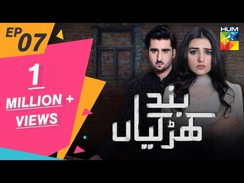 Band Khirkiyan Episode #07 HUM TV Drama 7 September 2018