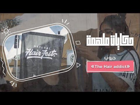"""حكايات ملهمة   حبي نفسك .. -The Hair addict"""" مجتمع نسائي للاهتمام والعناية بالشعر  على فيسبوك  - 16:59-2020 / 5 / 24"""