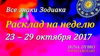 Гороскоп Таро для всех знаков Зодиака на неделю c 23 по 29 октября 2017 года