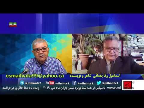 مثلث قدرتهای سه گانه جهان در رویارونی با دکتر محمد مصدق در نگاه اسماعیل وفا یغمائی