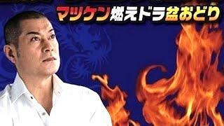 燃えよドラゴンズ! 2008 のカップリングソング(B面曲)