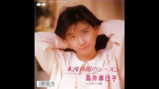 高井麻巳子8枚目にしてラストシングル 木洩れ陽のシーズン(1988年4月6...