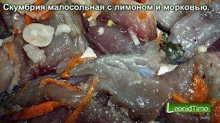 Скумбрия малосольная с лимоном и морковью.