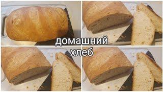 ДОМАШНИЙ ХЛЕБ очень простой и вкусный рецепт