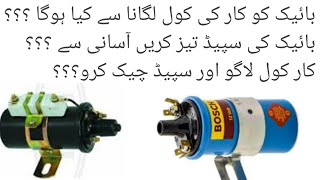 Car Ignition Coil and Alteration coils guide by Taimoor Baloch bike alteration tips and tricks