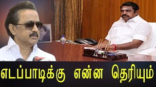 DMK M K Stalin  - Tamil Nadu Cm Has No Idea of Politics  - I Cant Poke in Aiadmk Crisis - Tamil News