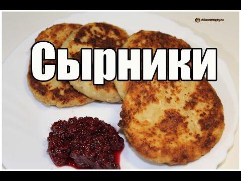 Сырники / Cottage cheese pancakes | Видео Рецепт