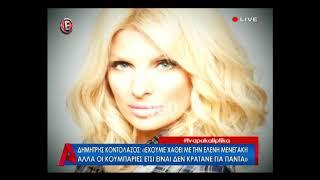 Youweekly.gr: Η αποκάλυψη για την Μενεγάκη και την σχέση της με τον Καλούδη