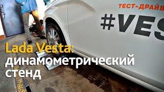 Мощность Lada Vesta: почти 113 л.с.!