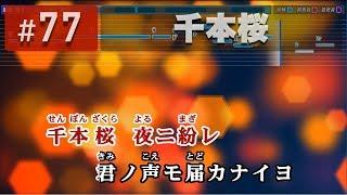 千本桜 / 黒うさP feat.初音ミク 練習用制作カラオケ